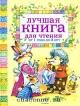 Лучшая книга для чтения от 1 до 3 лет